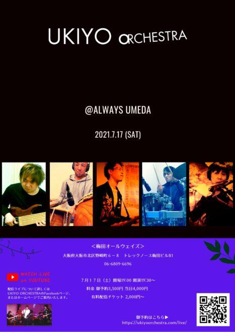 7/17 UKIYO ORCHESTRA@ALWAYS UMEDA